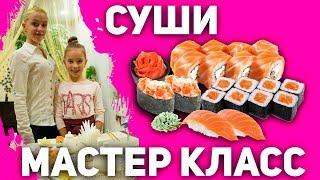 Мастер класс по приготовлению суши 🍣
