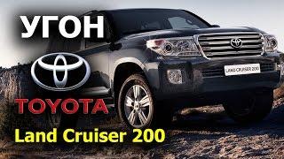 Угнали и вернули Toyota Land Cruiser 200.