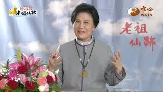 大安寺 元德法師(2)【老祖仙跡176】| WXTV唯心電視