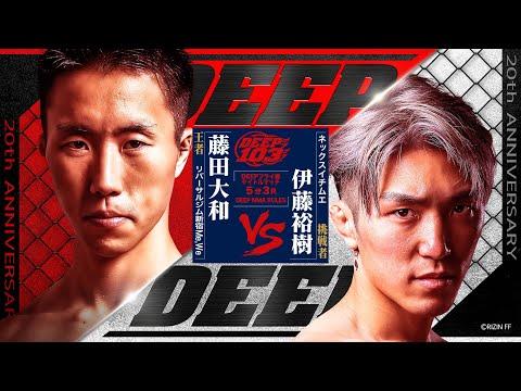 藤田大和vs伊藤裕樹 YAMATO FUJITA  VS YUKI ITO(DEEP 103 IMPACT)