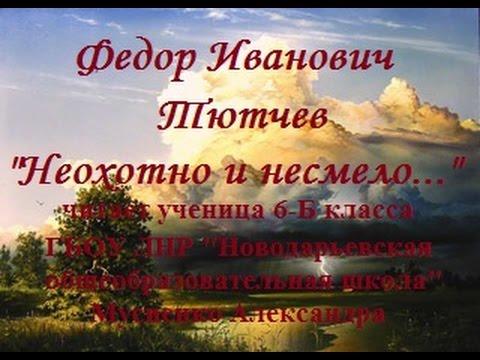 Изображение предпросмотра прочтения – АлександраМусиенко читает произведение «Неохотно инесмело…» Ф.И.Тютчева