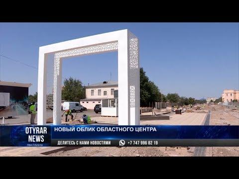 Туркестан начинает новую жизнь