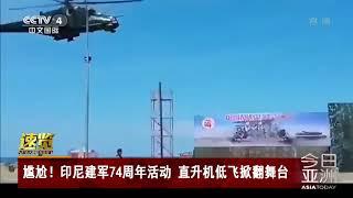 [今日亚洲]速览 尴尬!印尼建军74周年活动 直升机低飞掀翻舞台| CCTV中文国际