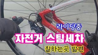 자전거스팀세차잘하는곳/한강자전거길/팔당댐/삼패한강공원/…