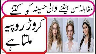 Miss World ko di jany wali maraat