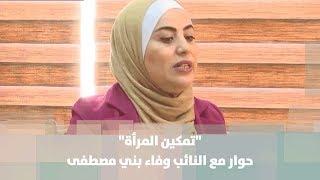 """""""تمكين المرأة""""... حوار مع النائب وفاء بني مصطفى"""