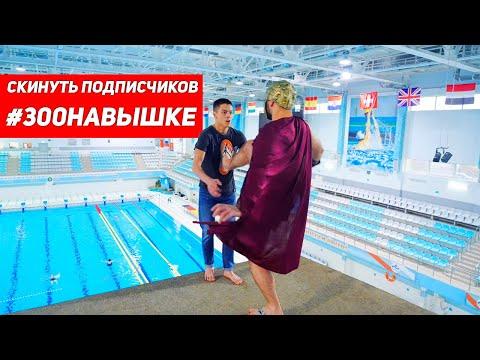 #300НАВЫШКЕ мировой рекорд по прыжкам в воду | Самая длинная очередь в бассейне