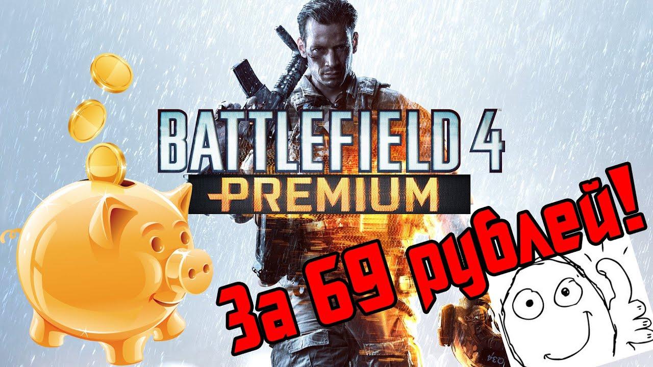 Battlefield 4 как купить скачать и установить в Origin - YouTube