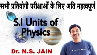 S.I Units of PHYSICS | Important for all EXAMS | Dr. N.S. Jain
