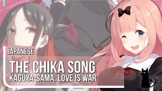 I did a cover of Chikatto Chika Chikattsu' from Kaguya-sama: Love I...