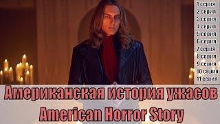 Американская история ужасов / American Horror Story 9 сезон 1,2,3,4,5,6,7,8,9 серия / сюжет, анонс