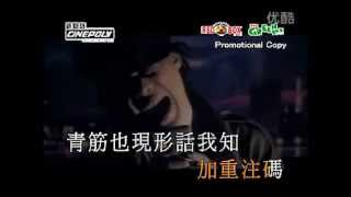 Eason Chan - Phóng Đại - 陈奕迅-浮夸[HD].flv