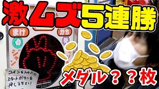 『インチキじゃんけんゲーム』5連続勝利で最高獲得メダルを目指したら!?