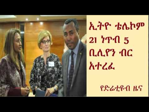 Ethio-Telecom Collected 21 5 Billion Birr Profit