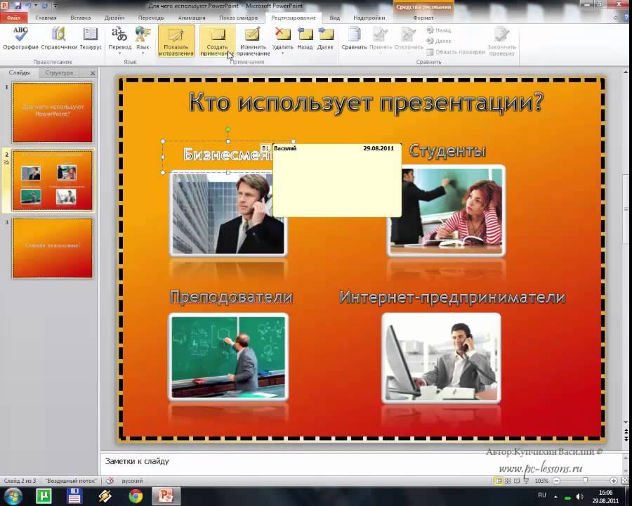 PowerPoint 2010 для начинающих 33 Примечания для слайдов