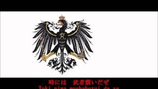 MEIN GOTT (prussia)- with lyrics