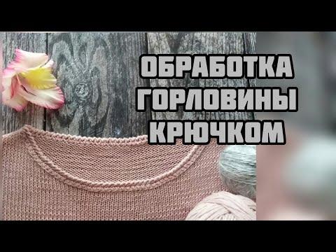 Как обвязать горловину свитера крючком
