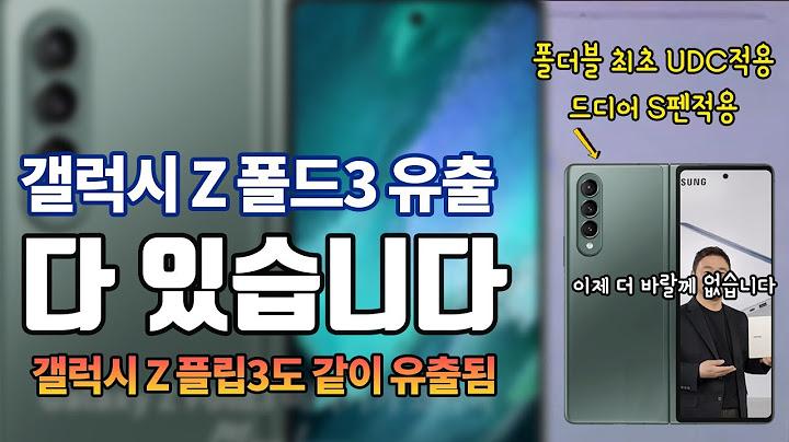 갤럭시 Z 폴드3 다 있습니다 S펜적용 및 UDC까지 새로운 유출내용을 자세히 알려드립니다