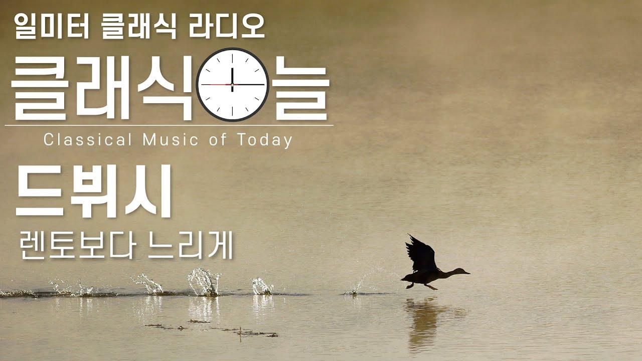 일미터 클래식 라디오 | 드뷔시 : '렌토보다 느리게' | Debussy : La Plus que lente