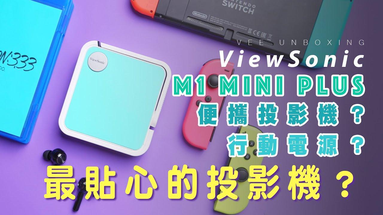 【投影機開箱】設計最貼心的迷你投影機?睇到Youtube + Netflix!內置JBL喇叭!ViewSonic M1 Mini Plus便攜式投影機|#暴力開箱與評測