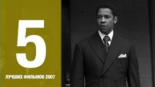Вы забыли посмотреть эти фильмы: 5 лучших фильмов 2007 года.
