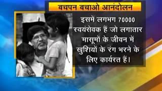 Nobel Peace prize winner Kailash Satyarthi on Bachpan Bachao Andolan