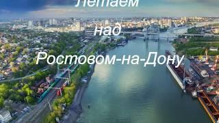Белый ангел или полеты над Ростовом