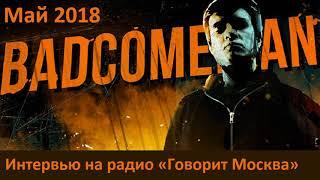 BadComedian - интервью на радио «Говорит Москва»