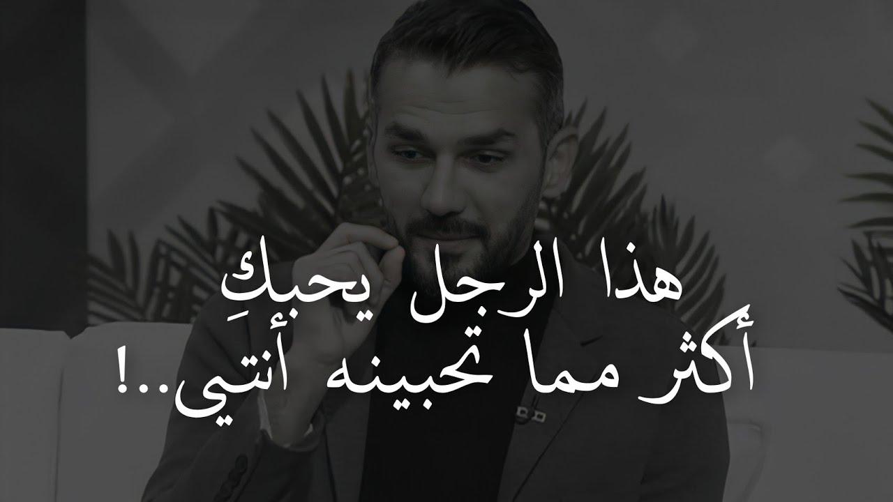 لكل إمرأة🤚🏽قد يكون هذا الرجل يحبك أكثر من حبك له❤️ للكاتب سعد الرفاعي