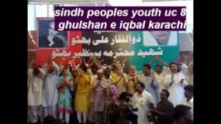 ppp khan pur jannat kay phool hain hamare bhutto song