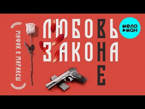 Мафик & Маракеш  - Любовь вне закона ч. 1 (Альбом 2020)