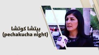 بيتشا كوتشا  (pechakucha night)