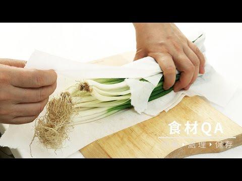 【食材保存】蔥花、蔥段先切好保存,上菜好快速!
