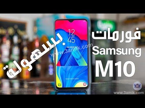 Hard Reset Samsung M10 كيفية عمل فورمات لهاتف سامسونج