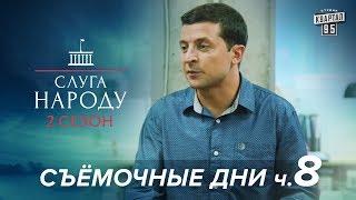Штаб Голобородько, неадекватные актеры, психиатрическая больница   Слуга Народа 2
