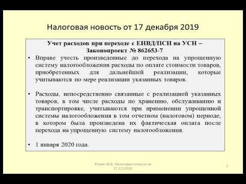 17122019 Налоговая новость об учете расходов при переходе с ЕНВД/ПСН на УСН / Expense Accounting