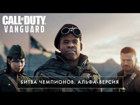 Геймплей мультиплеера Call of Duty: Vanguard, бета-версия на Xbox
