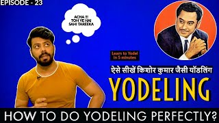 How to do Yodeling | Learn Yodeling in 5 minutes | Easy Tutorial | Episode - 23 | Sing Along