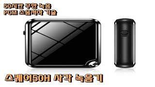 스퀘어50H 사각녹음기 무한 50시간작동 성냥갑크기/초…