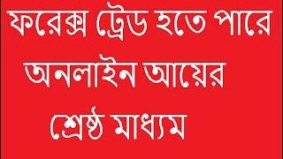 FOREX TRADING BANGLA SUCCESSFUL STRATEGY(সফল ট্রেডিং সিস্টেম বাংলায় )