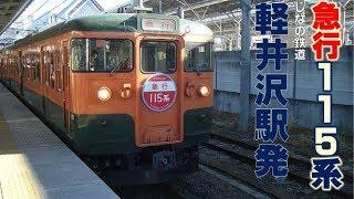 〈警笛有〉しなの鉄道「急行115系」軽井沢発