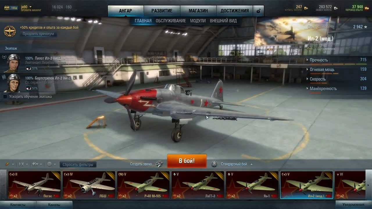 Моды для World Of Warplanes