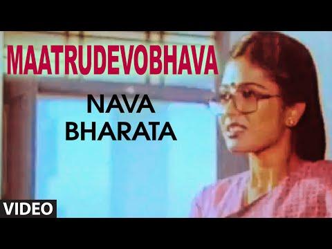Maatrudevobhava Video Song II Nava Bharata II Ambarish, Mahalaksshmi