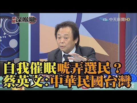 《新聞深喉嚨》精彩片段 自我催眠唬弄選民?蔡英文:中華民國台灣