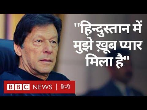 Imran Khan ने कहा- ''India में मुझे खूब प्यार मिला'', Narendra Modi और BJP पर साधा निशाना(BBC Hindi)