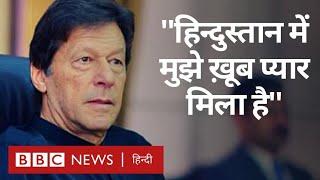Imran Khan ने कहा- ''India में मुझे खूब प्यार मिला'', Narendra Modi और BJP पर सा