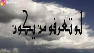 خير خلق الله  سيف الحارثي 2016
