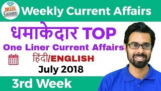 धमाकेदार Top One Liner Current Affairs | 3rd Week of July