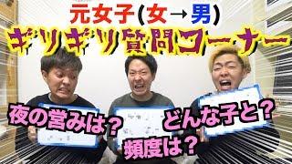 【ぶっちゃけ話】元女子に聞くギリギリ質問!! thumbnail