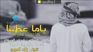 ياما عطينا وما حسبنا عطانا ....//كلمات الشاعر//محمد الصواغ//....أداء:جابر بن صبح